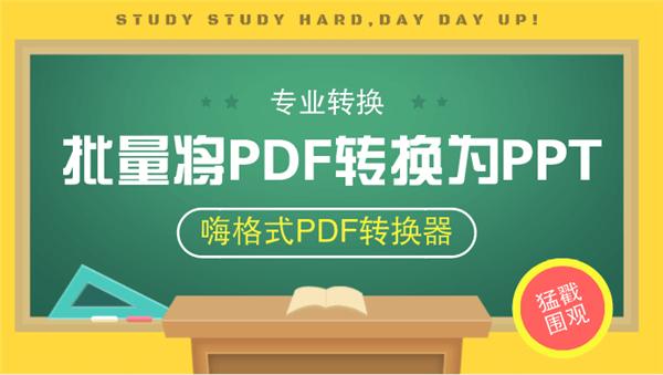 批量转化-PDF转ppt(1)