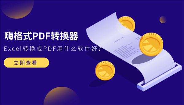 Excel转换成PDF用什么软件好:嗨格式PDF转换器