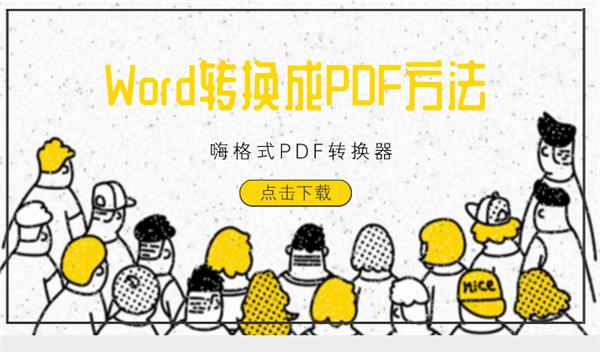 Word转PDF,小白也能轻松解决