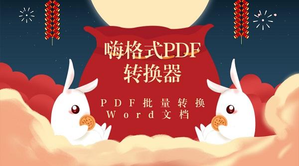 如何使用嗨格式PDF转换器将PDF批量转换Word文档?