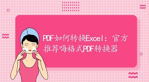 PDF如何转换Excel:官方推荐嗨格式PDF转换器