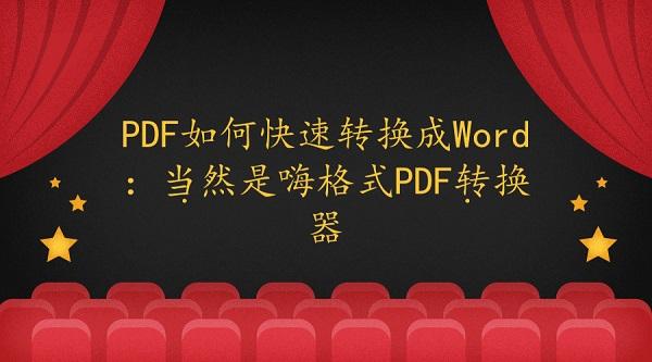 PDF如何快速转换成Word:当然是嗨格式PDF转换器