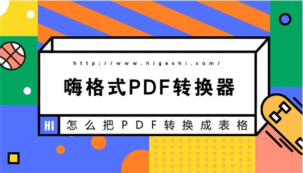 怎么把PDF文件转换成Excel表格?简单好用的转换工具