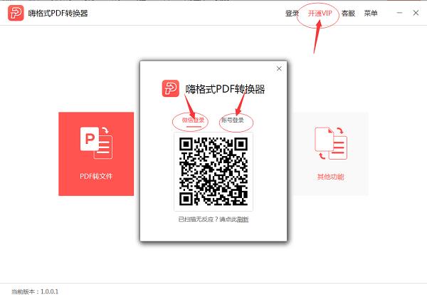 如何购买和激活嗨格式PDF转换器授权?