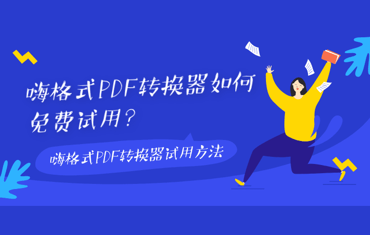 嗨格式PDF转换器如何免费试用?嗨格式PDF转换器试用方法