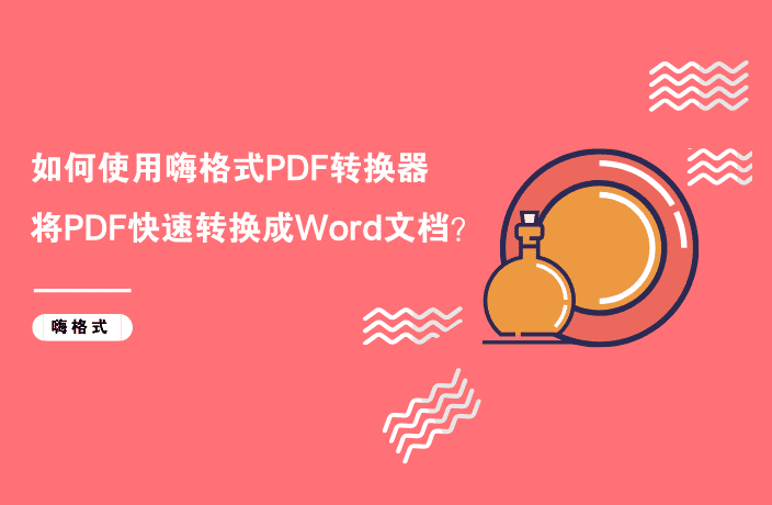如何使用嗨格式PDF转换器,将PDF快速转换成Word文档?