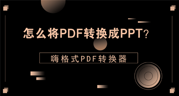 怎么将PDF转换成PPT?官方嗨格式PDF转换器图文教程