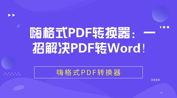 嗨格式PDF转换器:一招解决PDF转Word!