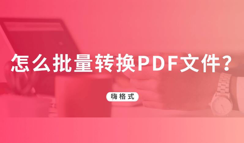 怎么批量转PDF文件,PDF可以批量转换成Word等文件吗?