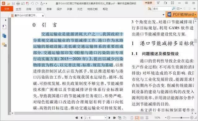 PDF快速转换成Word:嗨格式PDF转换器强势来袭