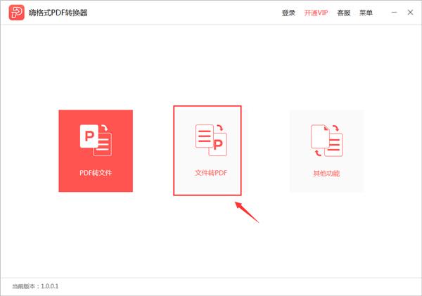 召唤嗨格式PDF转换器:将Word转PDF一分钟解决