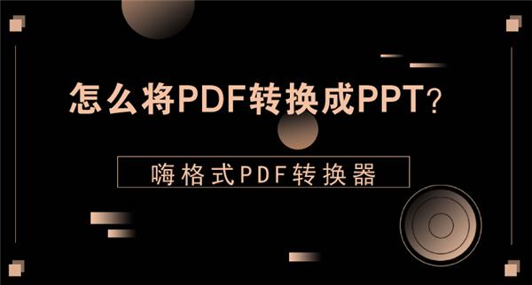 怎么将PDF转换成PPT?专业嗨格式PDF转换器召唤你一招解决