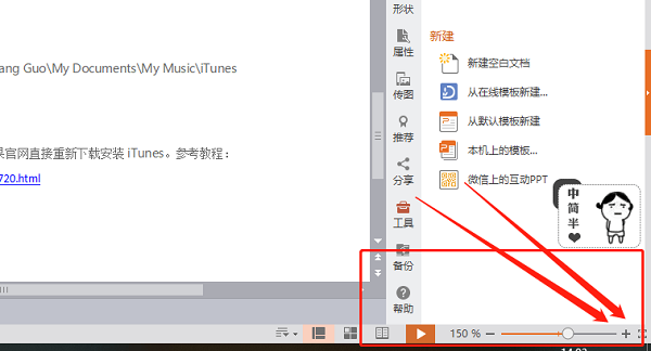 PDF转PPT后图片文字变得很小,该如何解决