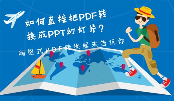 PDF转换PPT(1)