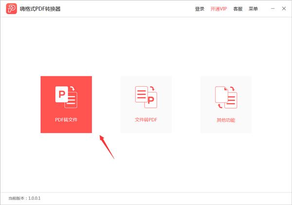 PDF转文件