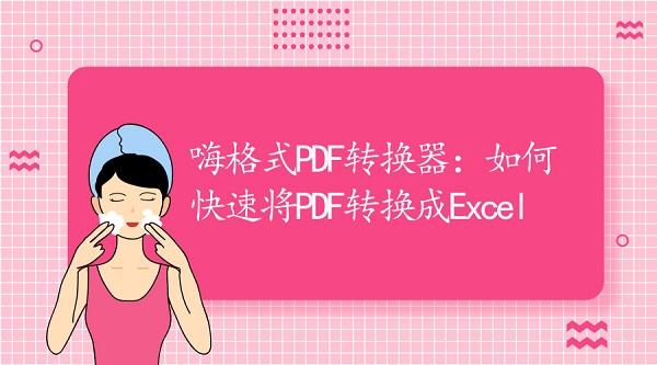 嗨格式PDF转换器:如何快速将PDF转换成Excel