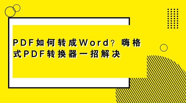 PDF如何转成Word?嗨格式PDF转换器一招解决