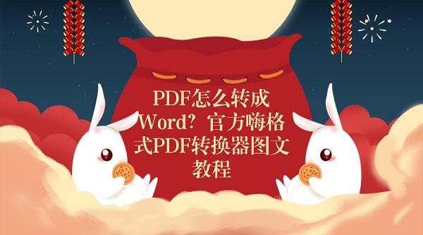 PDF怎么转成Word?官方嗨格式PDF转换器图文教程