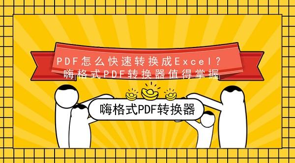 PDF怎么快速转换成Excel?嗨格式PDF转换器值得掌握