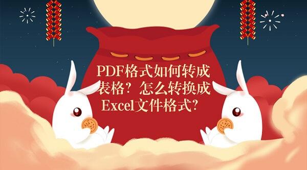 PDF格式如何转成表格?怎么转换成Excel文件格式?