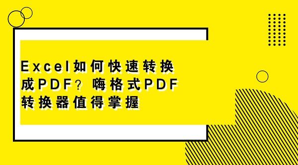 Excel如何快速转换成PDF?嗨格式PDF转换器值得掌握