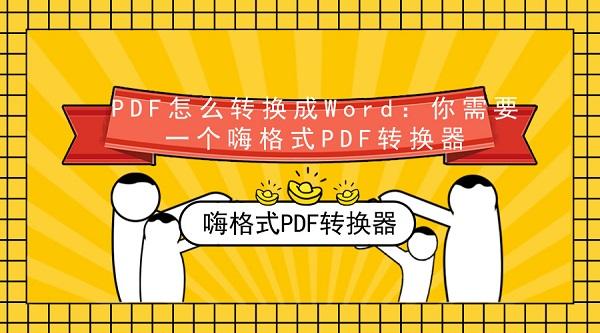 PDF怎么转换成Word:你需要一个嗨格式PDF转换器