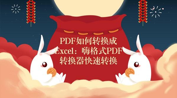 PDF如何转换成Excel:嗨格式PDF转换器快速转换9