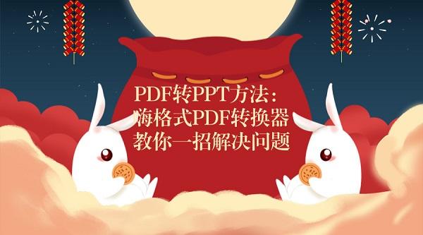 PDF转PPT方法:嗨格式PDF转换器教你一招解决问题