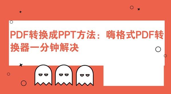 PDF转换成PPT方法:嗨格式PDF转换器一分钟解决