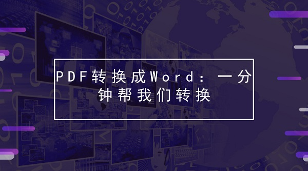 PDF转换成Word:一分钟帮我们转换