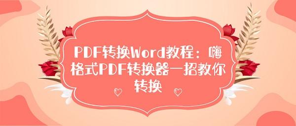 PDF转换Word教程:嗨格式PDF转换器一招教你转换