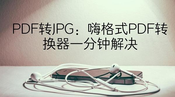 PDF转JPG:嗨格式PDF转换器一分钟解决