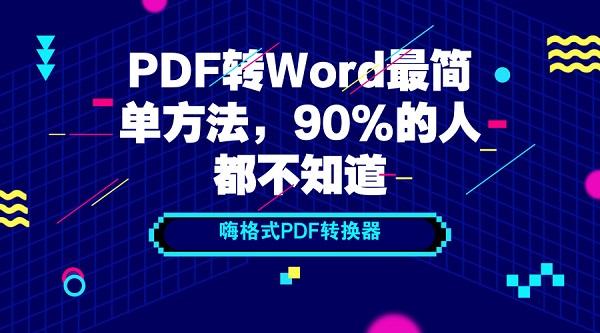 pdf-word