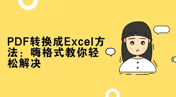 PDF转换成Excel方法:嗨格式教你轻松解决