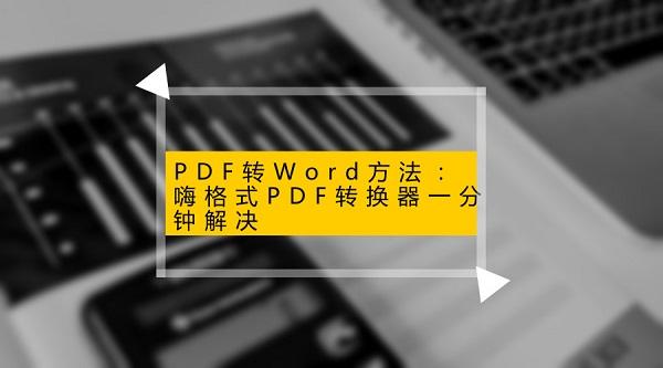 PDF转Word方法:嗨格式PDF转换器一分钟解决