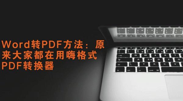 Word转PDF方法:原来大家都在用嗨格式PDF转换器