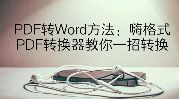 PDF转Word方法:嗨格式PDF转换器教你一招转换
