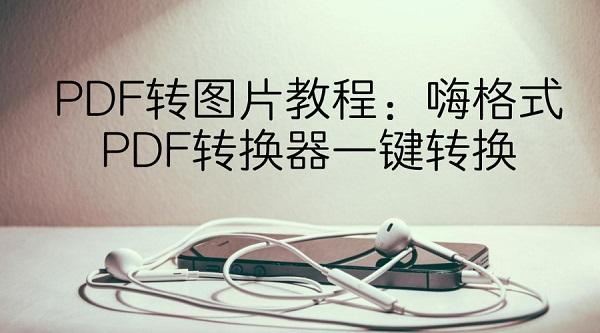 PDF转图片教程:嗨格式PDF转换器一键转换