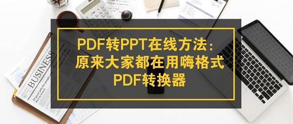 PDF转PPT在线方法:原来大家都在用嗨格式PDF转换器
