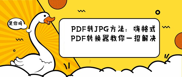 PDF转JPG方法:嗨格式PDF转换器教你一招解决