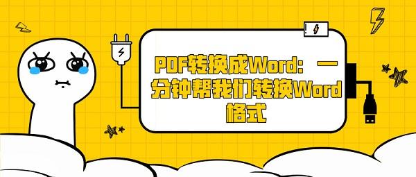 PDF转换成Word:一分钟帮我们转换Word格式