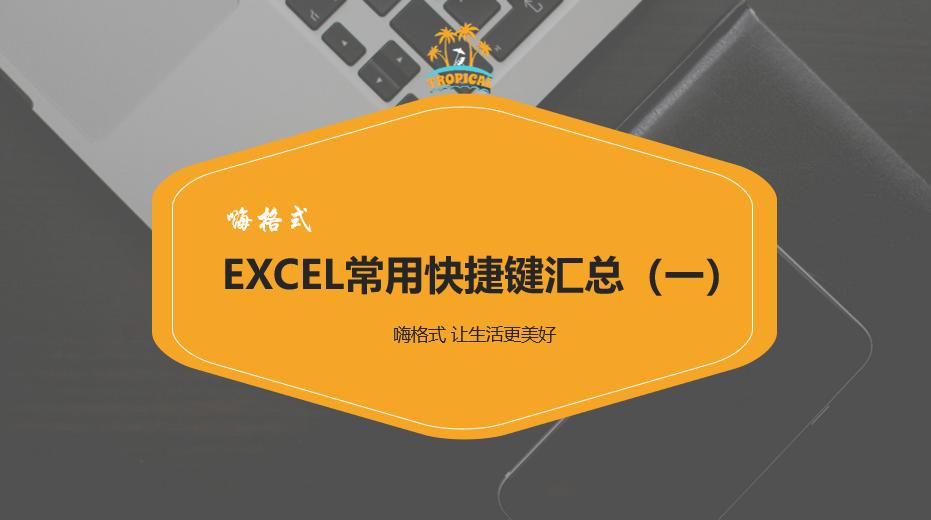 Excel快捷键封面—1