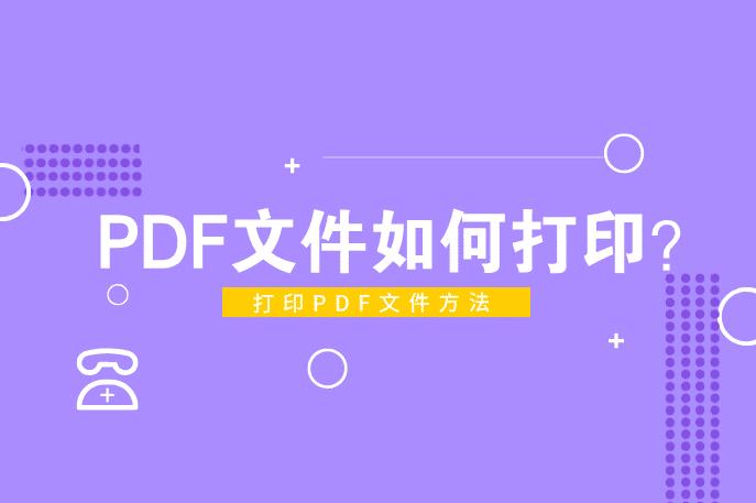 PDF文件如何打印?打印PDF文件方法