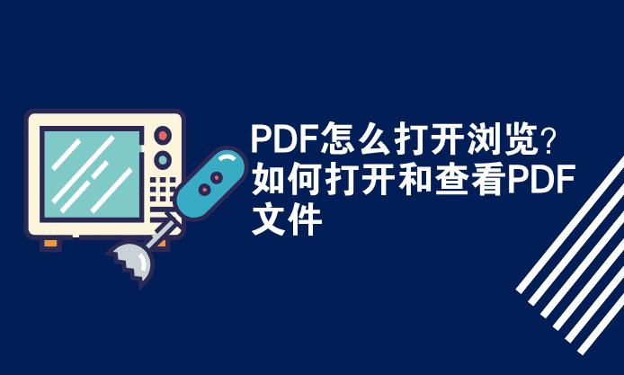 PDF怎么打开浏览?如何打开和查看PDF文件