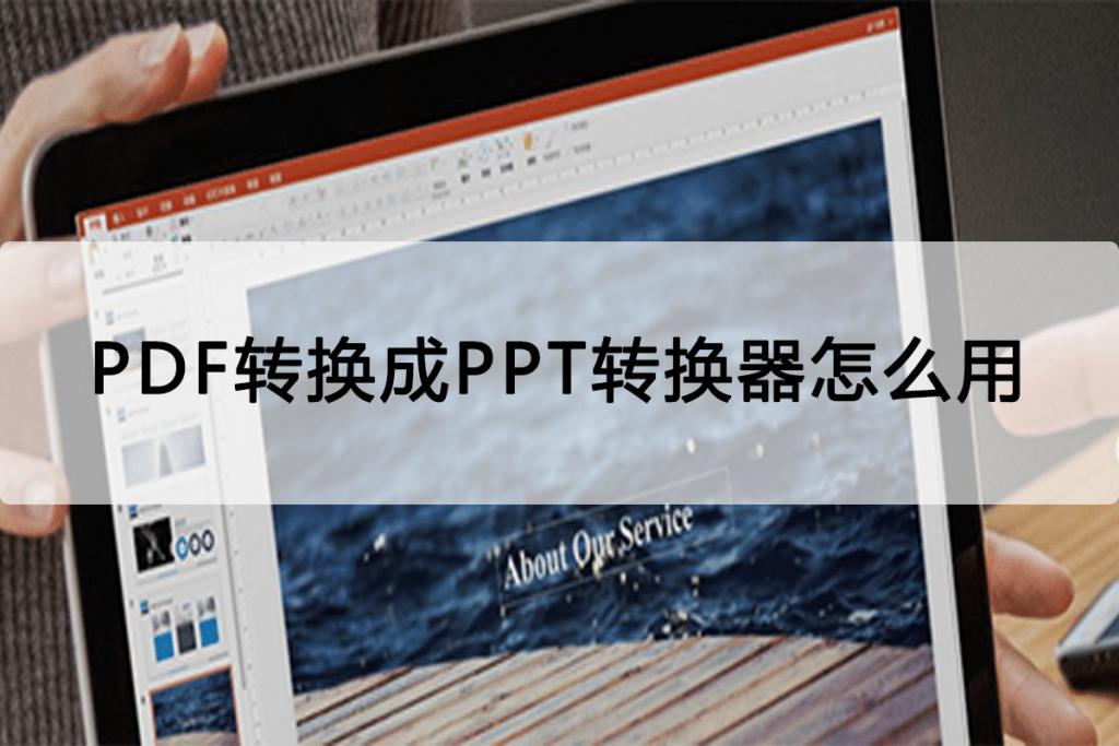 PDF转PPT
