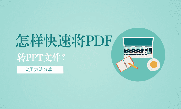 怎样快速将PDF转PPT文件?实用方法分享!