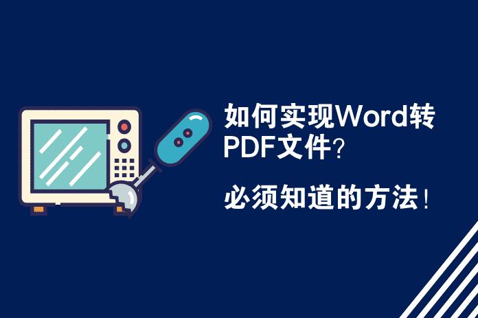 如何实现Word转PDF文件?必须知道的方法!
