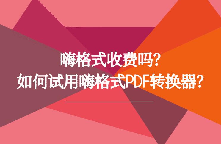 嗨格式收费吗?如何试用嗨格式PDF转换器?