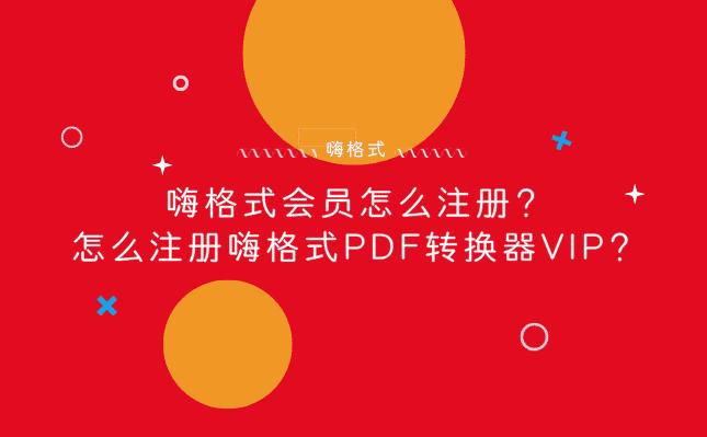 嗨格式会员怎么注册?怎么注册嗨格式PDF转换器VIP?