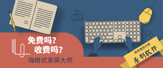 嗨格式录屏大师是免费的吗?收费吗?有试用吗?